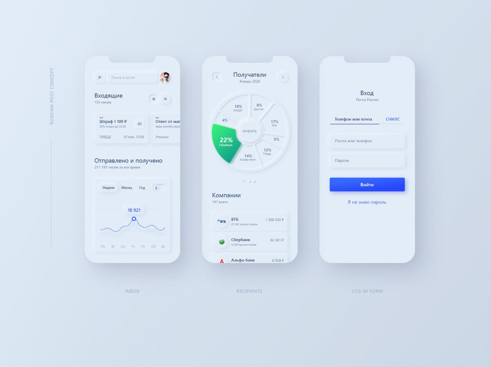 Neomorphism app concept
