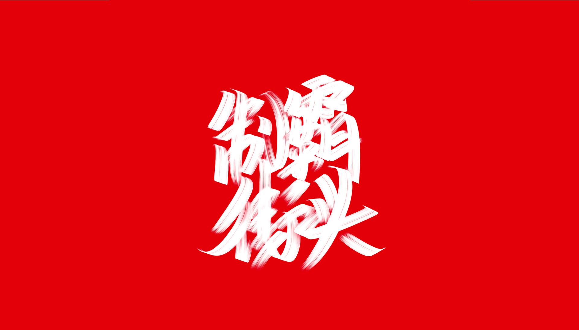 Calligraphy,Graphic Design,Typography